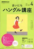 【雑誌】 NHKラジオ まいにちハングル講座 / Nhkラジオ まいにちハングル講座 2017年 4月号 Nhkテキスト