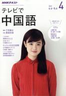 【雑誌】 NHKテレビ テレビで中国語 / Nhkテレビ テレビで中国語 2017年 4月号 Nhkテキスト