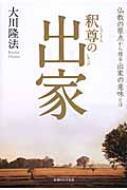【単行本】 大川隆法 オオカワリュウホウ / 釈尊の出家 仏教の原点から探る出家の意味とは Or Books 送料無料