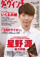 【雑誌】 ダ・ヴィンチ編集部 / ダ・ヴィンチ 2017年 5月号
