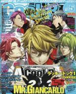 【雑誌】 Cool-B編集部 / Cool-B (クールビー) 2017年 5月号