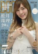 【雑誌】 BIG ONE GIRLS編集部 / Big One Girls No.038 2017年 4月号 送料無料