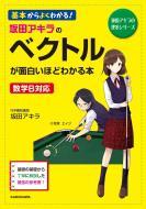 【単行本】 坂田アキラ / 坂田アキラの ベクトルが面白いほどわかる本
