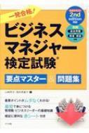 【単行本】 山崎秀夫 / 一発合格!ビジネスマネジャー検定試験 要点マスター & 問題集