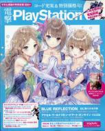 【雑誌】 電撃プレイステーション編集部 / 電撃PlayStation 2017年 4月 13日号