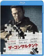 【Blu-ray】 【初回仕様】ザ・コンサルタント ブルーレイ&DVDセット(2枚組 / デジタルコピー付) 送料無料