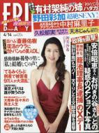【雑誌】 FRIDAY編集部 / FRIDAY (フライデー) 2017年 4月 14日号