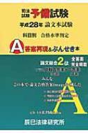 【単行本】 Books2 / 平成28年司法試験予備試験 論文本試験 科目別・a答案再現 & ぶんせき本 平成28年 送料無料