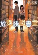 【文庫】 麻沢奏 / 放課後図書室 スターツ出版文庫