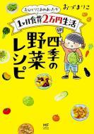 【単行本】 おづまりこ / おひとりさまのあったか1ヶ月食費2万円生活 四季の野菜レシピ メディアファクトリーのコミックエッ