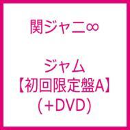 【CD】初回限定盤 関ジャニ∞ / ジャム 【初回限...