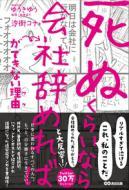 【単行本】 汐街コナ / 「死ぬくらいなら会社辞めれば」ができない理由 送料無料