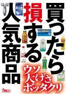 【文庫】 鉄人社 / 買ったら損する人気商品 鉄人文庫