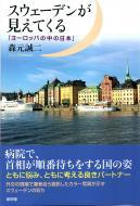 【単行本】 森元誠二 / スウェーデンが見えてくる 「ヨーロッパの中の日本」 送料無料