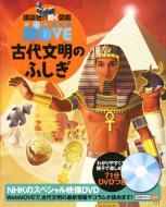 【図鑑】 講談社 / WONDER MOVE 古代文明のふしぎ 講談社の動く図鑑MOVE