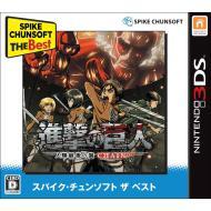 【GAME】 ニンテンドー3DSソフト / 進撃の巨人 〜人類最後の翼〜 CHAIN Spike Chunsoft the Best 送料無料