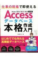 【単行本】 今村ゆうこ / Accessデータベース本格作成入門 仕事の現場で即使える Access2016 / 2013 / 2010対応版 送料無料