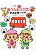 【単行本】 真珠まりこ / 0・1・2歳児のためのおべんとうバス劇あそびブック 送料無料