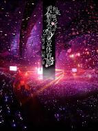 【DVD】 和楽器バンド / 和楽器バンド大新年会2017東京体育館 -雪ノ宴・桜ノ宴- 【通常盤】(2DVD+スマプラムービー) 送料無料