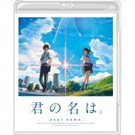 【Blu-ray】 「君の名は。」 Blu-ray スタンダード・エディション 送料無料