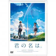 【DVD】 「君の名は。」 DVD スタンダード・エディション 送料無料
