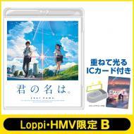 【Blu-ray】 【HMV・Loppi限定】「君の名は。」 Blu-ray スタンダード・エディション +ICカード付き 送料無料