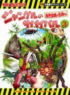 【全集・双書】 洪在徹 / 大長編サバイバル ジャングルのサバイバル 3 科学漫画サバイバルシリーズ 送料無料