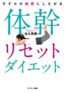 【単行本】 佐久間健一 / モデルが秘密にしたがる体幹リセットダイエット 送料無料