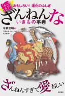 【単行本】 今泉忠明 / おもしろい!進化のふしぎ 続ざんねんないきもの事典