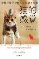 【文庫】 ジョン・ブラッドショー / 猫的感覚 動物行動学が教えるネコの心理 ハヤカワ・ノンフィクション文庫