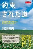 【単行本】 岡部明美 / 約束された道 いのちの仕事に出会うとき、歓びの人生がはじまる みらいへの教育