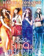 【Blu-ray】 戸松遥 トマツハルカ / 戸松遥 BEST LIVE TOUR 2016〜SunQ & ホシセカイ〜 Blu-ray 送料無料