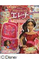 【ムック】 雑誌 / まるごと アバローのプリンセス エレナ ファンブック 電撃ムック