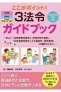 【単行本】 無藤隆 / ここがポイント!3法令ガイドブック 新しい『幼稚園教育要領』『保育所保育指針』『幼保連携型認定こども