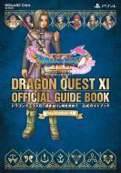 【ムック】 スクウェア・エニックス / PlayStation4版 ドラゴンクエストXI 過ぎ去りし時を求めて 公式ガイドブック SE-MOOK 送