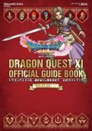 【ムック】 スクウェア・エニックス / ニンテンドー3DS版 ドラゴンクエストXI 過ぎ去りし時を求めて 公式ガイドブック SE-MOOK