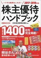 【ムック】 日本経済新聞出版社 / 株主優待ハンドブック 日経ムック 送料無料