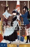 【コミック】 オダトモヒト / 古見さんは、コミュ症です。 5 少年サンデーコミックス