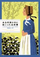 【文庫】 ハリエット・アン・ジェイコブズ / ある奴隷少女に起こった出来事 新潮文庫