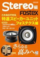 【ムック】 Stereo (Magazine) / これならできる特選スピーカーユニット フォステクス編 特別付録:フォステクス製8cmフルレン