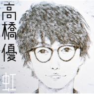【CD Maxi】 高橋優 タカハシユウ / 虹  /  シンプル 【通常盤】
