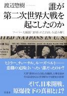 【単行本】 渡辺惣樹 / 誰が第二次世界大戦を起こしたのか フーバー大統領『裏切られた自由』を読み解く