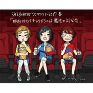 【Blu-ray】 SHISHAMO / 明日メトロですれちがうのは、魔法のような恋 送料無料