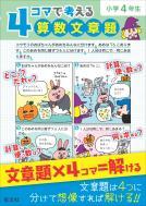 【全集・双書】 旺文社 / 4コマで考える算数文章題小学4年生