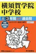【全集・双書】 Books2 / 横須賀学院中学校 3年間スーパー過去問 平成30年度用 声教の中学過去問シリーズ 送料無料