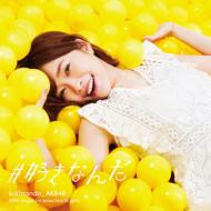 【CD Maxi】初回限定盤 AKB48 / #好きなんだ 【Type A 初回限定盤】(+DVD)