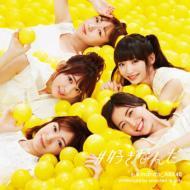 【CD Maxi】初回限定盤 AKB48 / #好きなんだ 【Type B 初回限定盤】(+DVD)