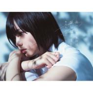【CD】 欅坂46 / 真っ白なものは汚したくなる 【Type-A 初回仕様限定盤】(2CD+DVD) 送料無料