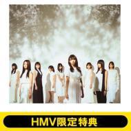 【CD】 欅坂46 / 《HMV限定特典:ミニポスター(TYPE B絵柄)付き》 真っ白なものは汚したくなる 【Type-B 初回仕様限定盤】(2