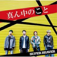 【CD】初回限定盤 SUPER BEAVER / 真ん中のこと 【初回限定盤】(+DVD)